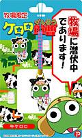 日本全国ケロロ軍曹牛