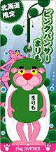 北海道ピンクパンサー