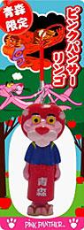 青森ピンクパンサー