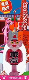 東京ピンクパンサー