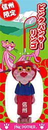 長野ピンクパンサー