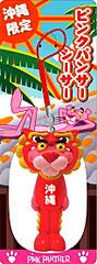沖縄ピンクパンサー