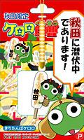 秋田ケロロ軍曹きりたんぽ