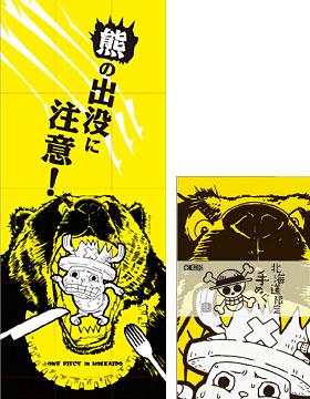 ワンピース手ぬぐい 北海道 羆出没