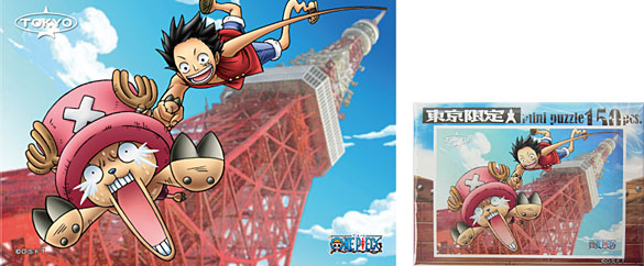 FEワンピースパズル 東京限定タワー