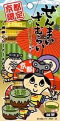 京都ぜんまいざむらい金閣寺 抹茶
