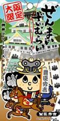 大阪ぜんまいざむらい大阪城 秀吉