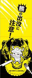北海道ONE PIECE -ワンピース- 羆出没