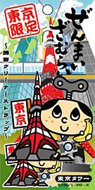 東京ぜんまいざむらい 東京タワー