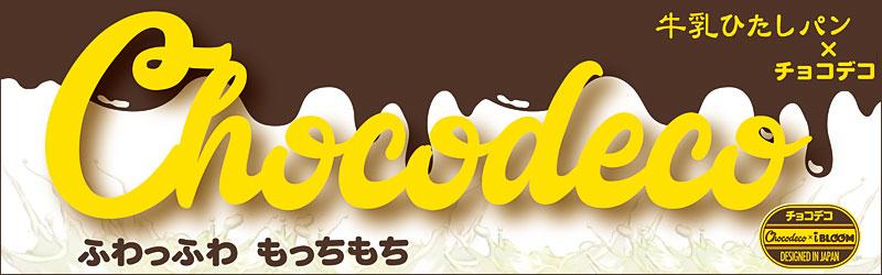 チョコデコ