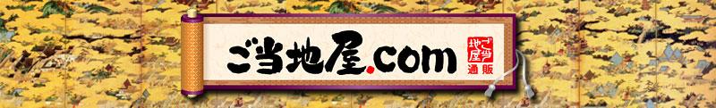 ご当地屋.com