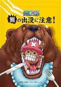 北海道ONE PIECE -ワンピース- FEワンピースメモ帳 羆