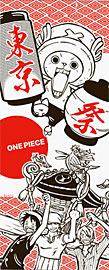 東京ONE PIECE -ワンピース- 祭り