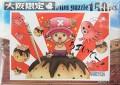 大阪ONE PIECE -ワンピース- FEワンピースパズル たこ焼き