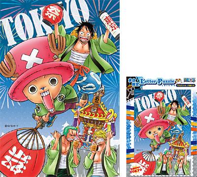 ワンピースレターパズル 東京祭り
