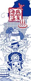 温泉ONE PIECE -ワンピース-  男風呂手ぬぐい