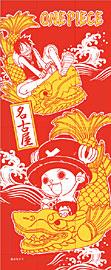 愛知ONE PIECE -ワンピース- 手ぬぐい シャチホコ