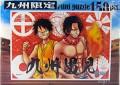 九州男児3 ルフィエース150Pパズル