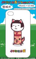 iPhoneケース 47都道府犬 宮城犬