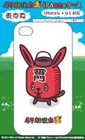 iPhoneケース 47都道府犬 東京兎