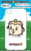 iPhoneケース 47都道府犬 神奈川犬