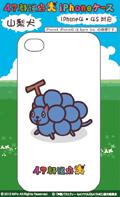 iPhoneケース 47都道府犬 山梨犬