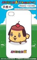 iPhoneケース 47都道府犬 兵庫犬