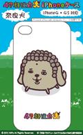 iPhoneケース 47都道府犬 奈良犬