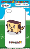 iPhoneケース 47都道府犬 長崎犬