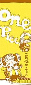 長崎ONE PIECE -ワンピース- カステラ手ぬぐい