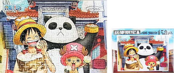 FEワンピースパズル 兵庫