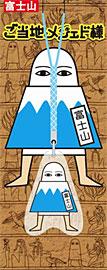 ESアクリル根付メジェド様全国富士山