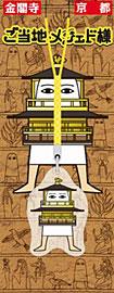 ESメジェド様京都アクリル根付金閣寺