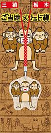 ESメジェド様栃木アクリル根付三猿