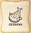 ESELチョコデコ沖縄ジンベエ